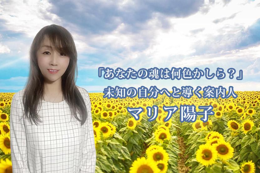 マリア陽子先生