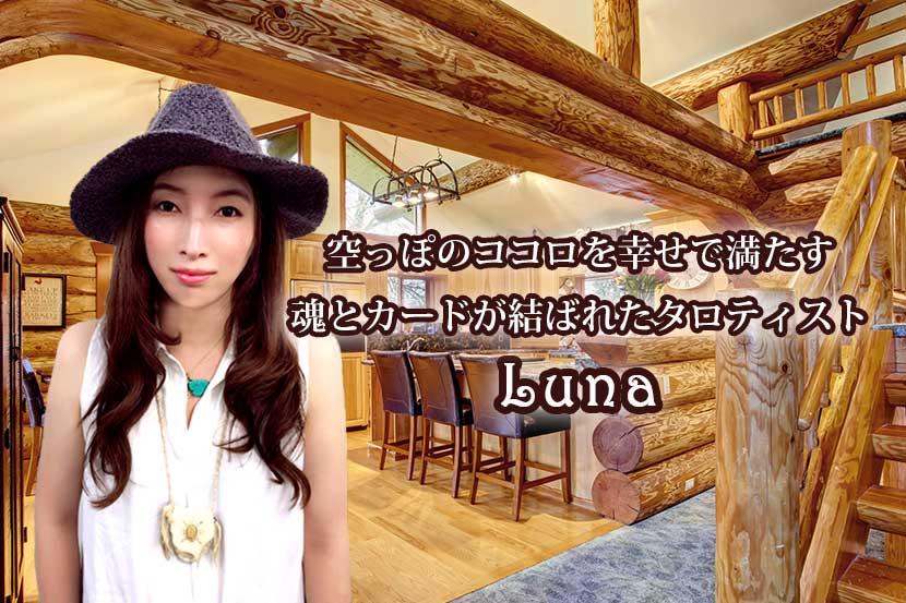 Luna先生