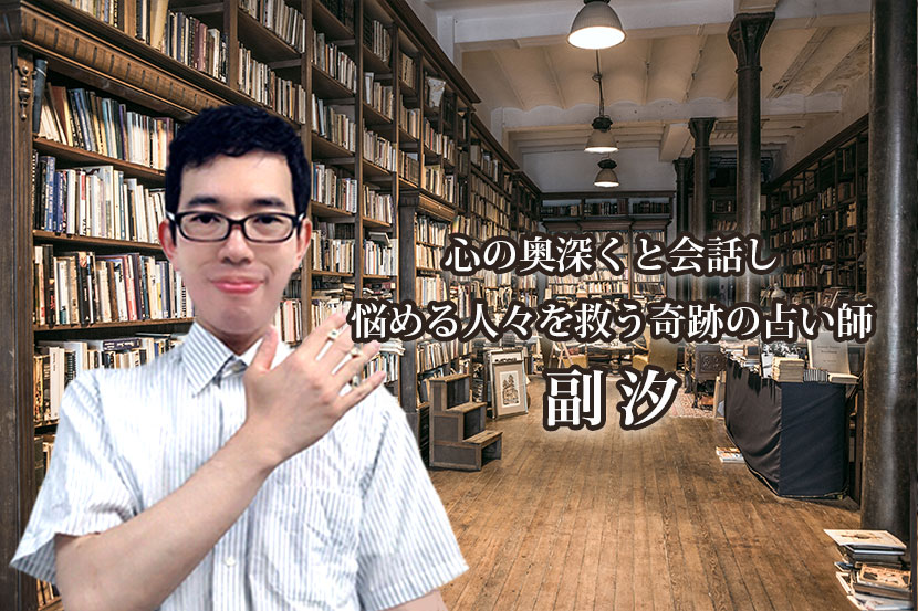 副汐 健宇先生
