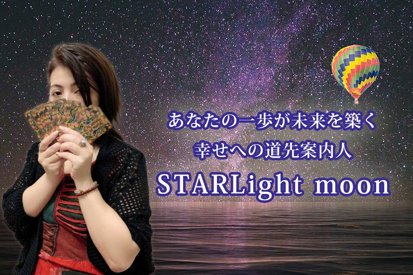 STARLight moon先生