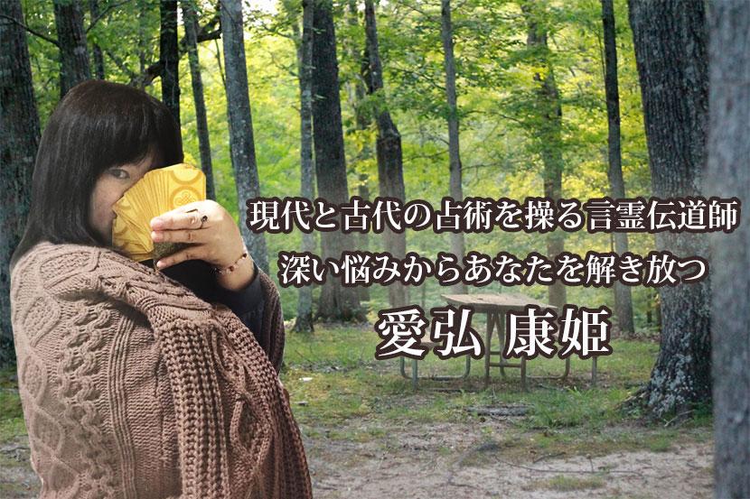 愛弘 康姫先生