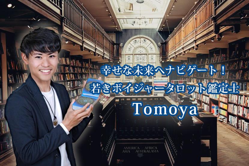 Tomoya先生
